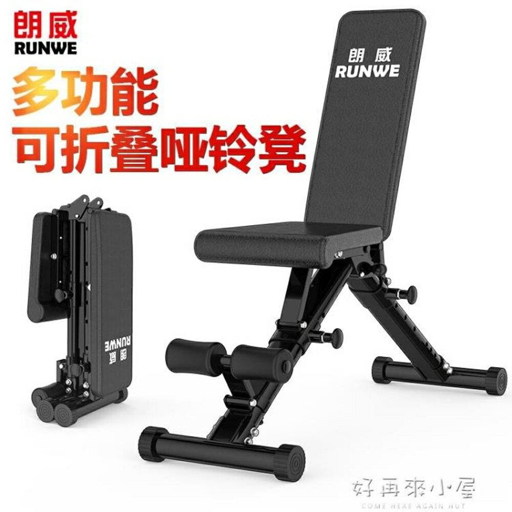 朗威健身椅啞鈴凳家用多功能仰臥起坐板腹肌健身器材可折疊臥推凳 好再來小屋 igo