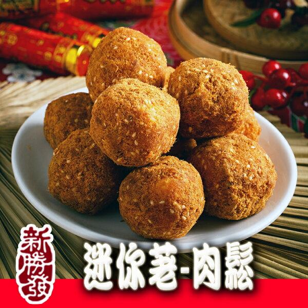 新勝發台灣人文餅鋪:新勝發手工迷你荖-肉鬆