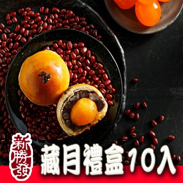 新勝發台灣人文餅鋪:新勝發【藏月禮盒10入裝】低糖美味蛋黃酥