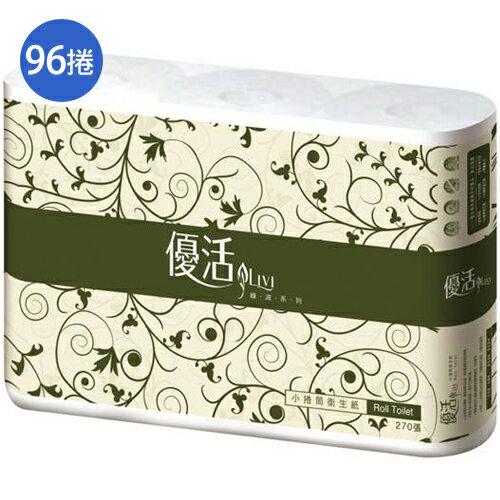 優活小捲筒衛生紙270張*96捲(箱)【愛買】