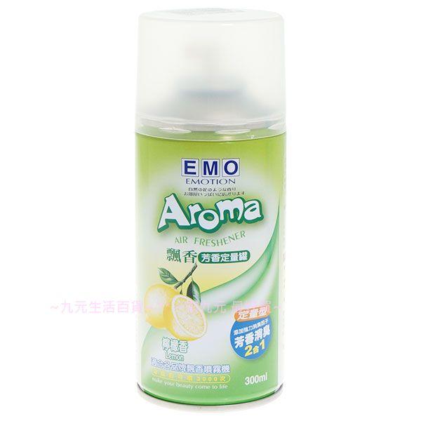 【九元生活百貨】飄香 芳香定量罐/檸檬 除臭 噴霧機補充罐