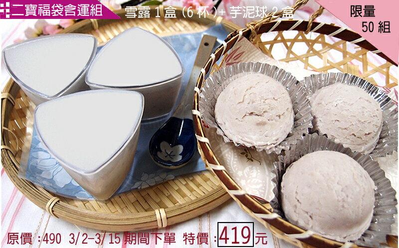 【 連珍含運組】3寶福袋:芋泥球4盒+雪露1盒+雪杯1盒 3