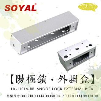 SOYAL LK-1201A-BR 陽極鎖-外掛盒 鎖具