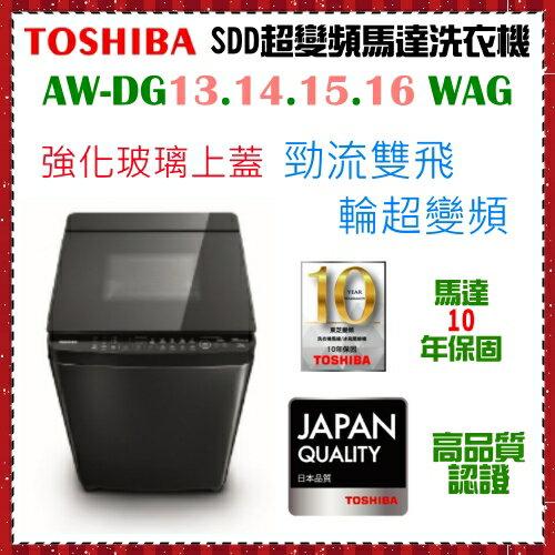 <br/><br/>  【TOSHIBA東芝】勁流雙飛輪超變頻 14公斤 洗衣機 科技黑《AW-DG14WAG》馬達10年保固 ※含基本安裝+舊機回收+運費<br/><br/>