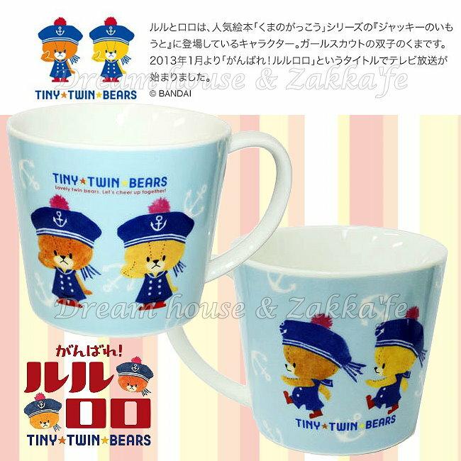 雙胞胎小熊 陶瓷杯 單耳杯 馬克杯 果汁杯 水杯 250ml ~ 製 ~~ 夢想家 家飾