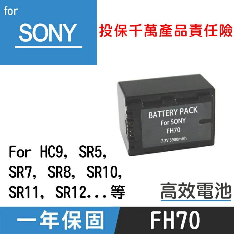 特價款@攝彩@SONY FH-70 電池 HC9 SR5 SR7 SR8 SR10 SR11 SR12 3900mAh