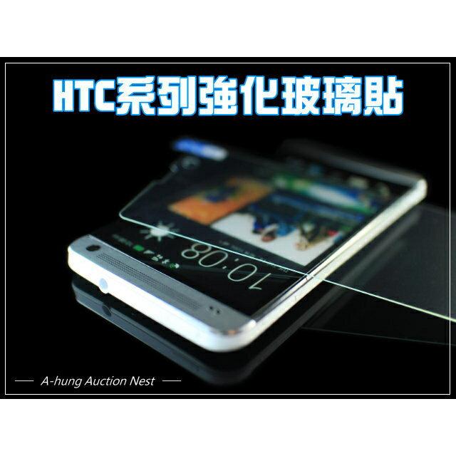 ~HTC系列~鋼化玻璃保護貼 M9 M8 Desire 816 826 9H 鋼化玻璃貼