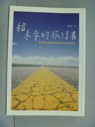 【書寶二手書T6/旅遊_LGT】給未來的旅行者_劉哲瑜