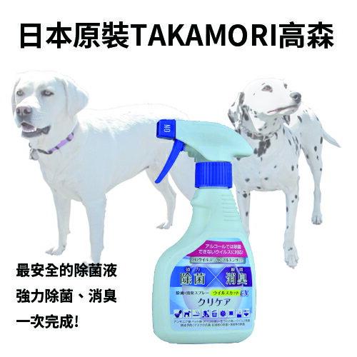 隨時噴讓病菌out安全無毒性 / 抗菌、消毒、除臭多功能合一強力除菌消臭液 4