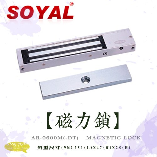 SOYAL AR-0600M(-DT) 標準型磁力鎖