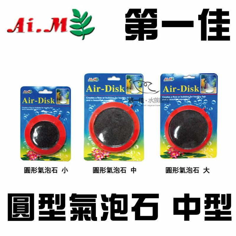 [第一佳 水族寵物] 台灣AI.M(AIM) 圓型氣泡石 中型
