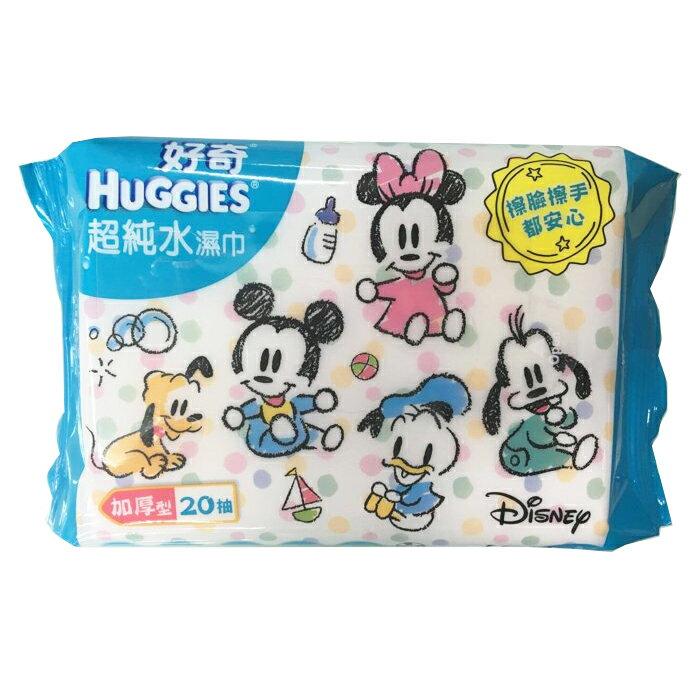 好奇超純水濕巾(加厚型)迪士尼限定版 20抽
