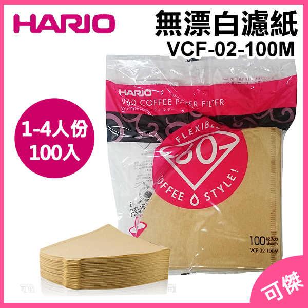 可傑 HARIO VCF~02~100M 1~4人份 無漂白錐型濾紙~100張~產地: .