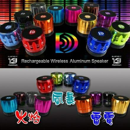 【翔盛】NCC認證 DOLO 雷電風暴火焰 重低音藍芽喇叭高密度鋁合金音箱MP3藍牙4.0