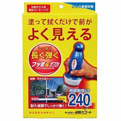 權世界@汽車用品 日本進口 Prostaff 耐久240天 車用玻璃專用超撥水護膜劑(水滴不附著~視線清晰) A-10