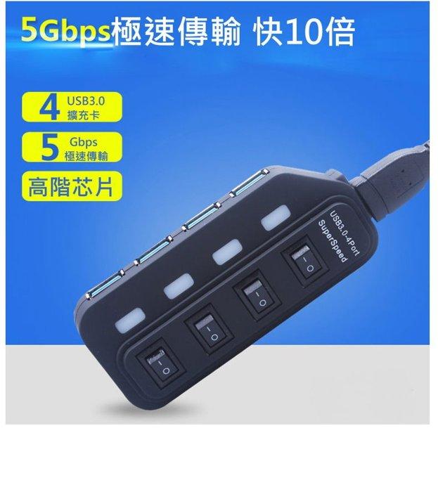 【生活家購物網】USB3.0 HUB 4PORT 4口獨立開關 電源指示燈 改良版集線器 分線器 擴充槽 附USB傳輸線