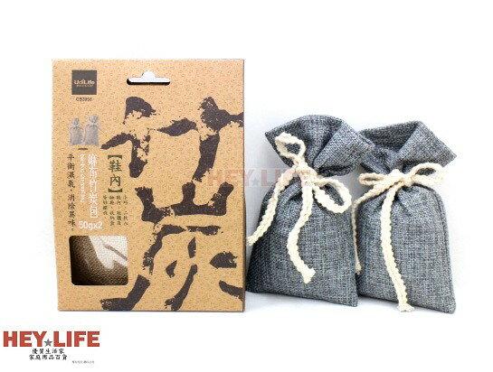 【HEYLIFE優質生活家】麻布竹炭包 2入 鞋內用 除臭 消臭 除濕