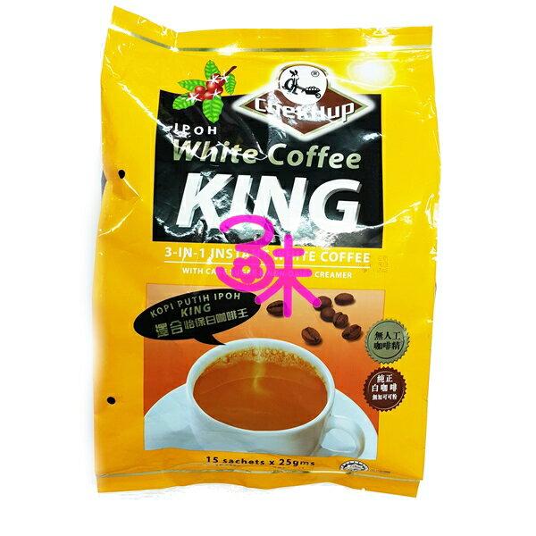 (馬來西亞) 澤合 怡保3合1咖啡 1包 375 公克 (25g*15包 ) 特價 165 元【 9556854006053】(澤合怡保白咖啡王三合一)