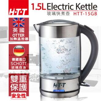 HTT 1.5L 玻璃快煮壺 HTT-15GB