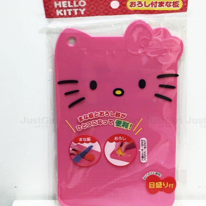 HELLO KITTY 砧板 塑膠砧板 餐具 迷你 個人 附刻度 磨泥面 正版日本進口 限定販售 JustGirl