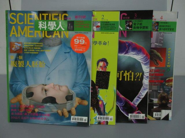【書寶二手書T4/雜誌期刊_PPC】科學人_創刊號~第4期間_共4本合售_複製人的胚胎等