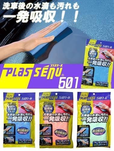 權世界@汽車用品 日本原裝 AION 強力吸水巾(瞬間吸水,不留水痕) 501 藍/綠/桔~三色選擇
