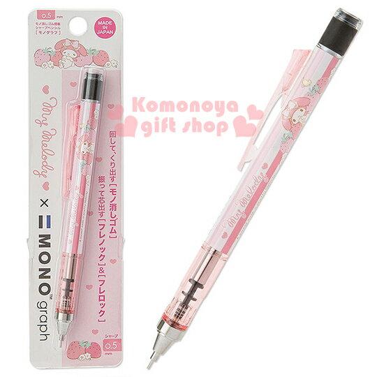小禮堂 美樂蒂 日製自動鉛筆《粉條紋.側坐.草莓.愛心》0.5mm筆芯.MONOgraph系列