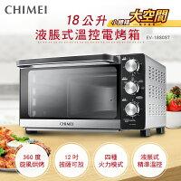 CHIMEI奇美 廚房家電推薦到CHIMEI奇美 18公升液脹式溫控電烤箱 EV-18S0ST就在縱貫線3C量販店推薦CHIMEI奇美 廚房家電
