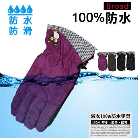 防水防風保暖止滑機車手套 千鳥貓頭鷹 女款 內裏絨毛