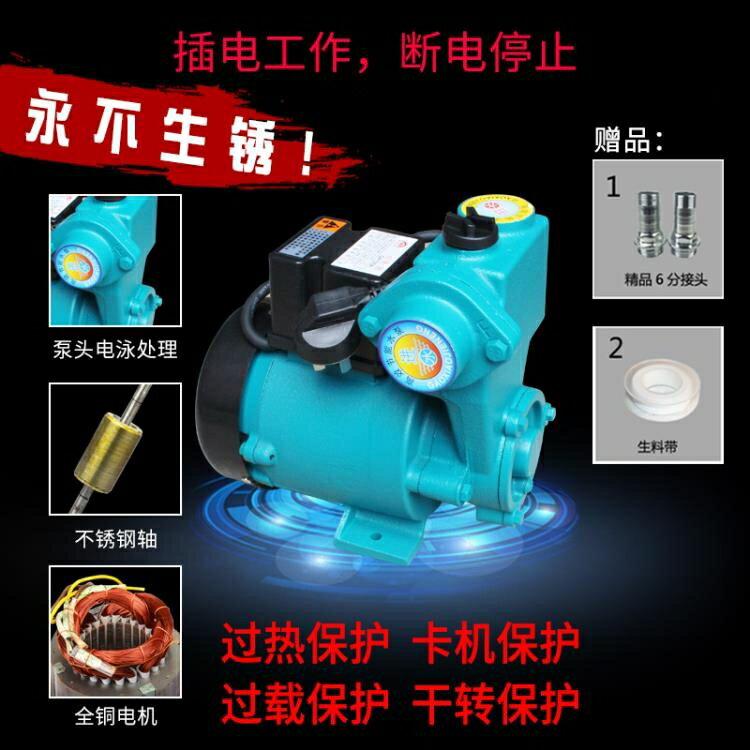 抽水機 空調冷熱水泵自來水井水增壓220v高揚程家用自吸抽水機清水水塔電 DF AW