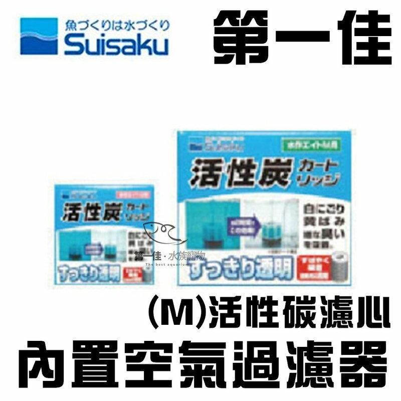 [第一佳水族寵物] 日本SUISAKU水作〔F-1087〕內置空氣過濾器M-活性碳濾心