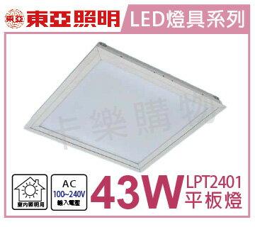 TOA東亞 LPT2401AAD 43W 5700K 白光 全電壓 LED T-BAR 輕鋼架 平板燈  TO430051