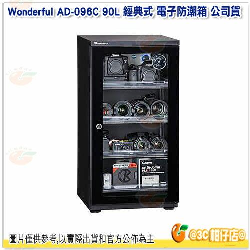 可 Wonderful AD~096C 90L 式 電子防潮箱 貨 乾燥箱 防潮櫃 溼度計