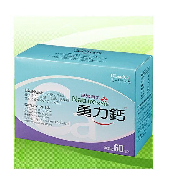 日本 純天然勇力鈣 微顆粒 2gx60包/盒