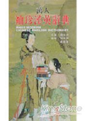 袖珍漢英辭典(52K)