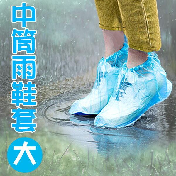 【aife life】中筒雨鞋套-L/有底鞋套/加厚/防滑/防水雨鞋套/雨靴/雨衣/雨傘/雨具/另售/加長型/高筒/贈品/禮品