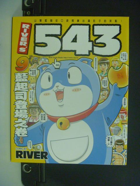 【書寶二手書T6/漫畫書_OLD】RIVER'S 543 9_RIVER