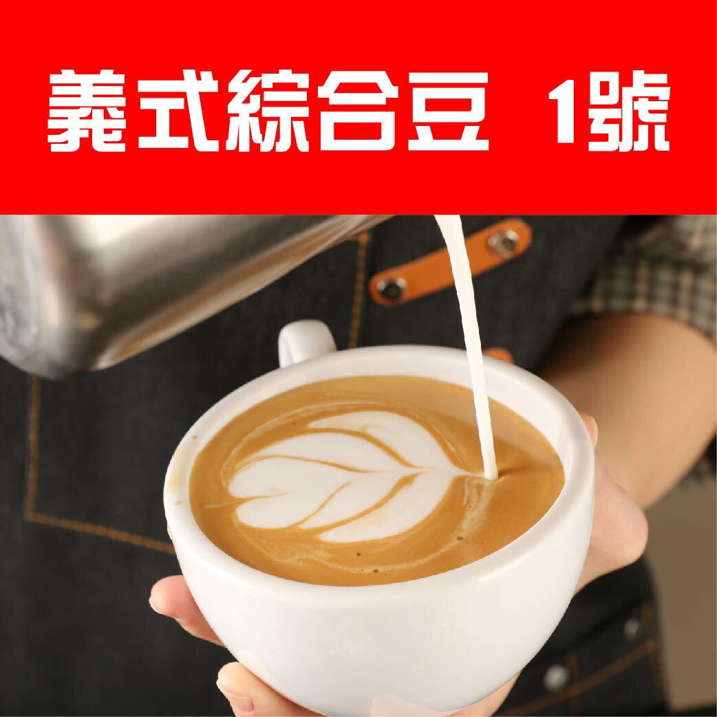 【自家烘焙】義式綜合咖啡豆 (1號) 1磅 - 限時優惠好康折扣