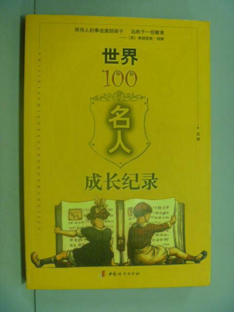 【書寶 書T6/傳記_IGO】世界100名人成長紀錄_藍黛編