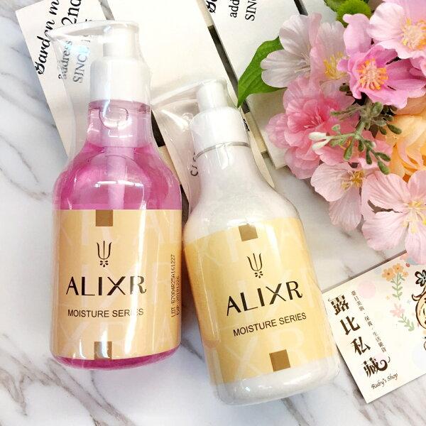 露比私藏:仙資堂ALIXR艾莉克滋保濕柔膚水柔膚乳液