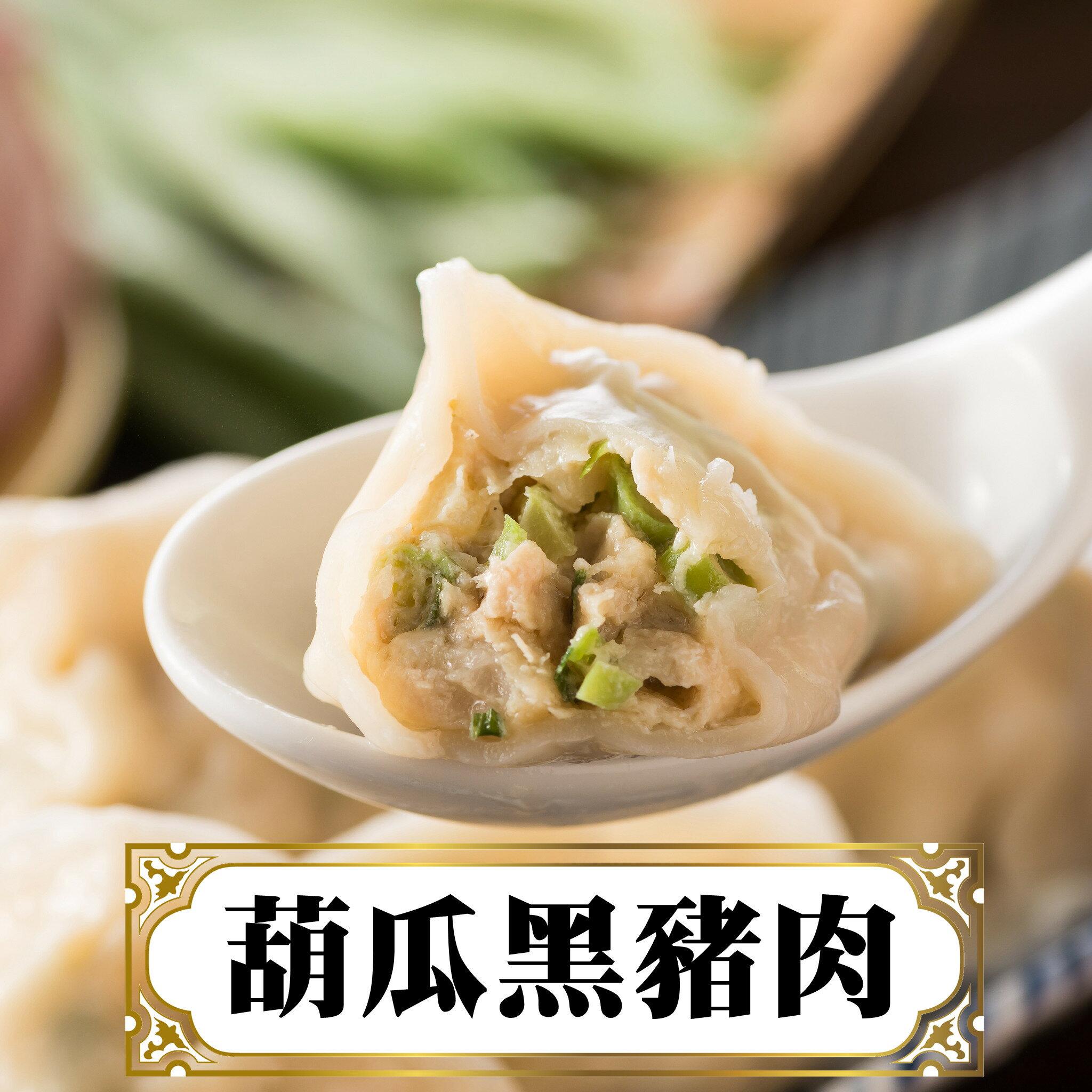 基隆鳳媽💗葫瓜黑豬肉水餃◆活動中買⑩送①◆30顆入