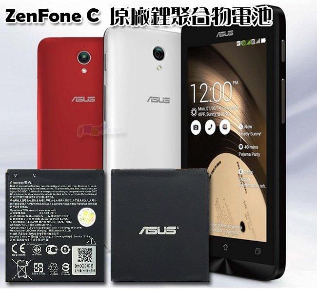 全新 華碩 ASUS ZENFONE C Z007 ZC451CG B11P1421 鋰聚合物 原廠電池 原電 鋰電