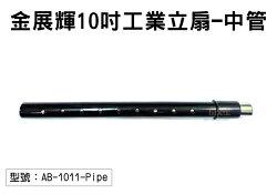 【尋寶趣】金展輝10吋工業立扇-中管 風扇中管 9段高度調節 適用AB-1011 電扇配件 AB-1011-Pipe