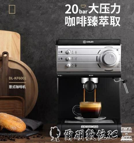 咖啡機 DL-KF6001咖啡機家用小型意式半全自動蒸汽式打奶泡