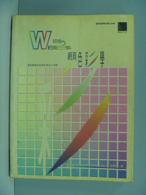 【書寶二手書T1/網路_ZBF】WEB好色:網頁色彩學_Image Research