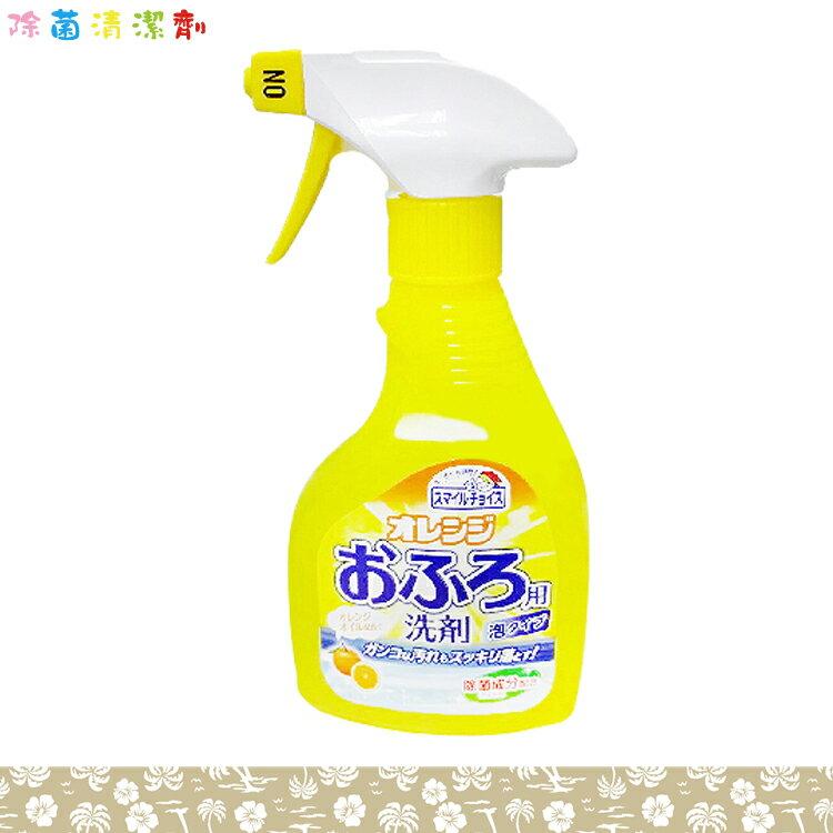 MITSUEI 日本製 柑橘香味 衛浴浴室 浴缸洗臉台牆壁地板 泡沫式 除菌清潔劑 日本進口正版 050268