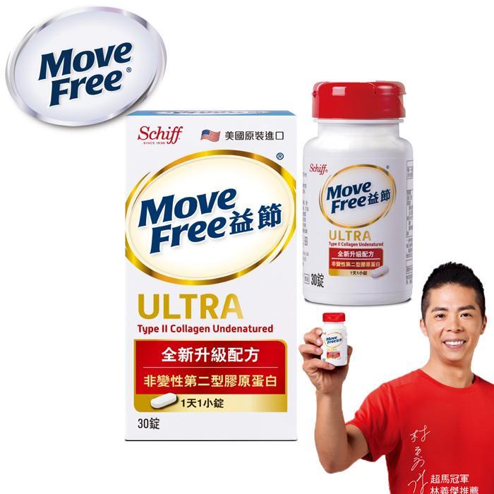 美國製【Schiff】 Move Free益節加強型 迷你錠(非變性第二型膠原蛋白)30錠/盒