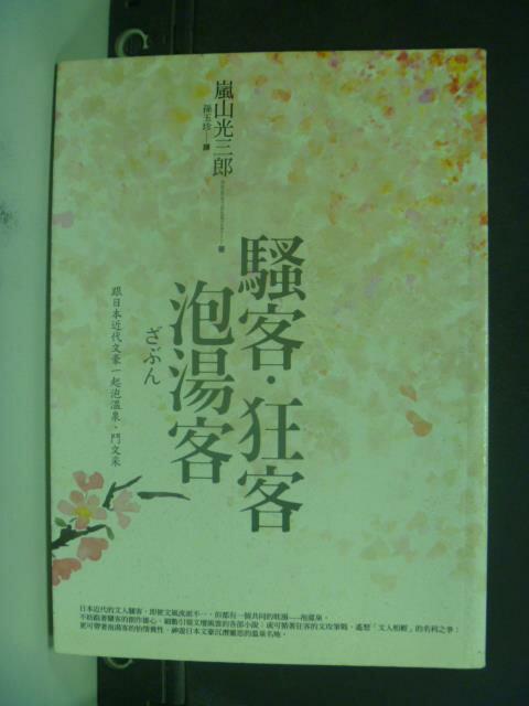 【書寶二手書T7/翻譯小說_KDR】騷客.狂客.泡湯客_嵐山光三郎