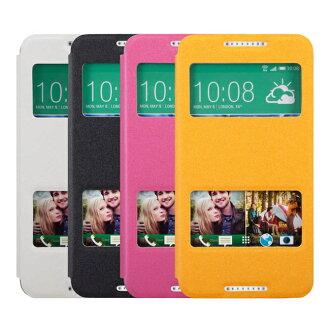 Ultimate- HTC Desire 816 絢麗金沙紋來電顯示可立式手機皮套 支架皮套 可立式保護套