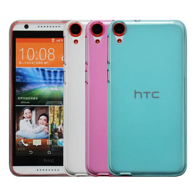 Ultimate- HTC Desire 820 dual 輕量氣質霧面軟質三星手機保護套 背蓋 手機殼 果凍保護軟殼